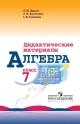Дидактические материалы по алгебре 7 кл к уч. Макарычева с online поддержкой